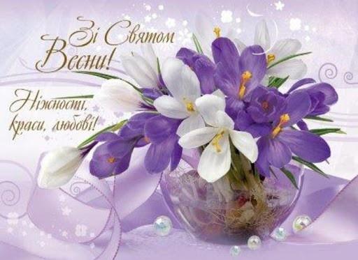 Вітання з святом 8 березня усю жіночу половину!