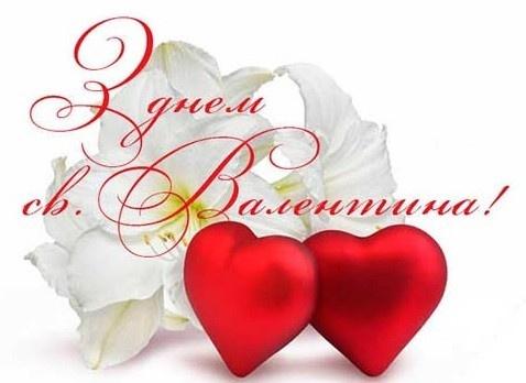 Вітання з нагоди святкування Валентина, та побажання усім кохання, любові та тепла.