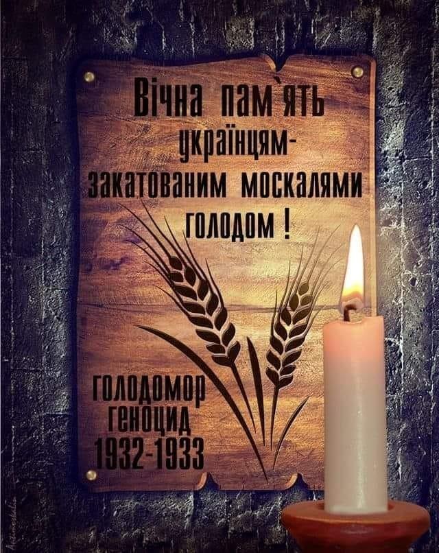 Голодомор 1932-1933 років - ми пам'ятаємо...