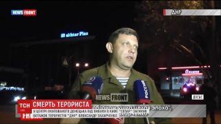В окупованому Донецьку підірвали російського терориста Захарченка