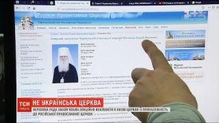 Російська православна церква приховується в Україні під УПЦ МП граючи свідомістю вірян