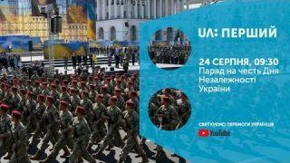 Військовий парад до Дня Незалежності України 2018 року