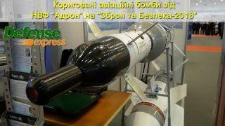 Потужні високоточні коректовані авіаційні бомби - новітні розробки України