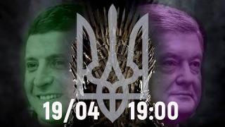Зеленський і Порошенко - дебати на стадіоні 19 квітня 2019 року