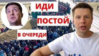 Як українці повертались додому перед закриттям кордонів