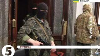 Захоплення Луганської ОДА російськими сепаратистами та терористами