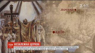 Православна церква України - тисячолітня історія становлення під тенетами московії