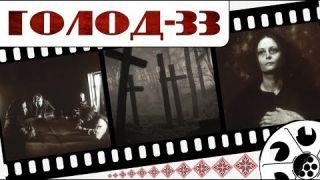 Фільм Голод-33 по мотивам повісті Василя Барки