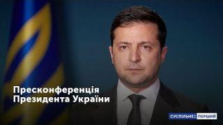 Пресконференція Президента України Володимира Зеленського