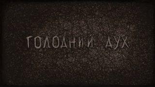 Кремлівські злочини, про які не можна забувати - Голодомор 1932-33 років